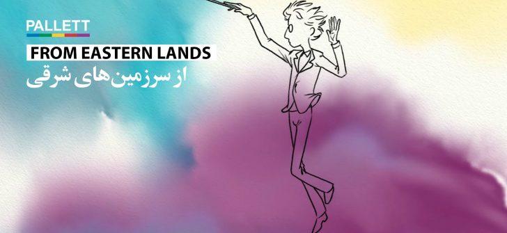 PALLETT – From Eastern Lands | پالت – از سرزمین های شرقی (Müzik Video)